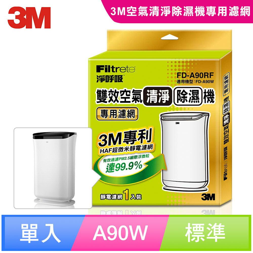 【3M】雙效空氣清淨除濕機專用濾網 FD-A90W