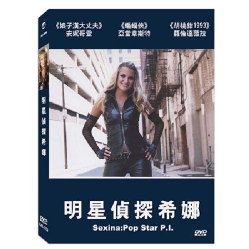 明星偵探希娜DVD