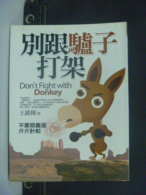 【書寶二手書T3/勵志_JOW】別跟驢子打架_王鎮輝