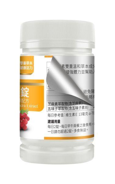 專品藥局 白蘭氏 BRANDS 五味子芝麻錠 60粒 / 瓶【2013673】 2