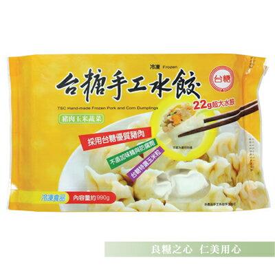 台糖 玉米豬肉水餃(990g / 盒) - 限時優惠好康折扣