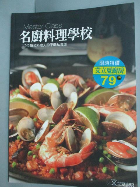 ~書寶 書T5/餐飲_WEP~Master Class名廚料理學校:12位頂尖料理人的不藏