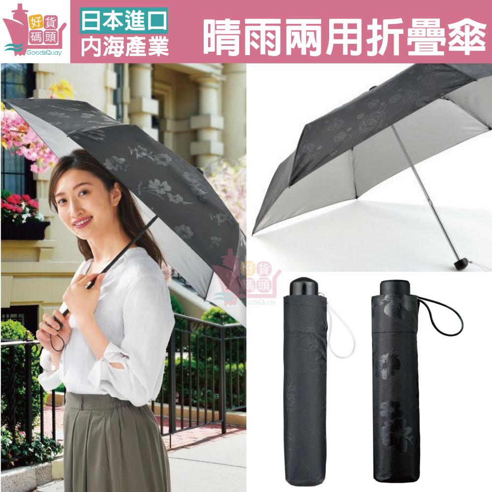 日本內海產業不透光折疊晴雨傘折傘抗UV傘附收納袋掛繩