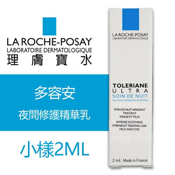 2ml理膚寶水多容安夜間修護精華乳2ml201901公司樣品中文標PG美妝