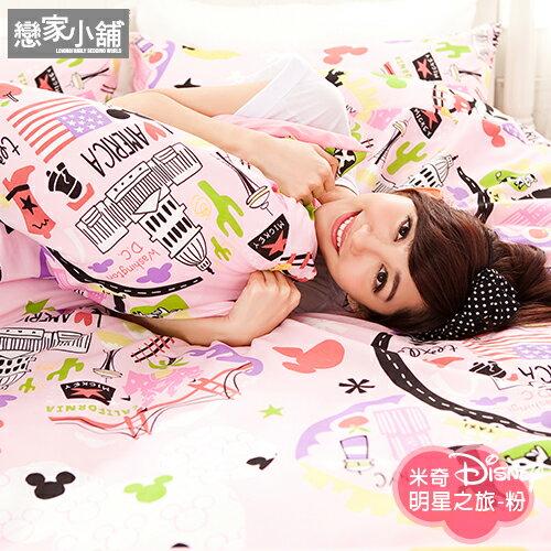 床包被套組 / 單人-迪士尼授權【米奇-明星之旅兩色】夏季涼感X磨毛多工法處理,戀家小舖台灣製M02-ABF112