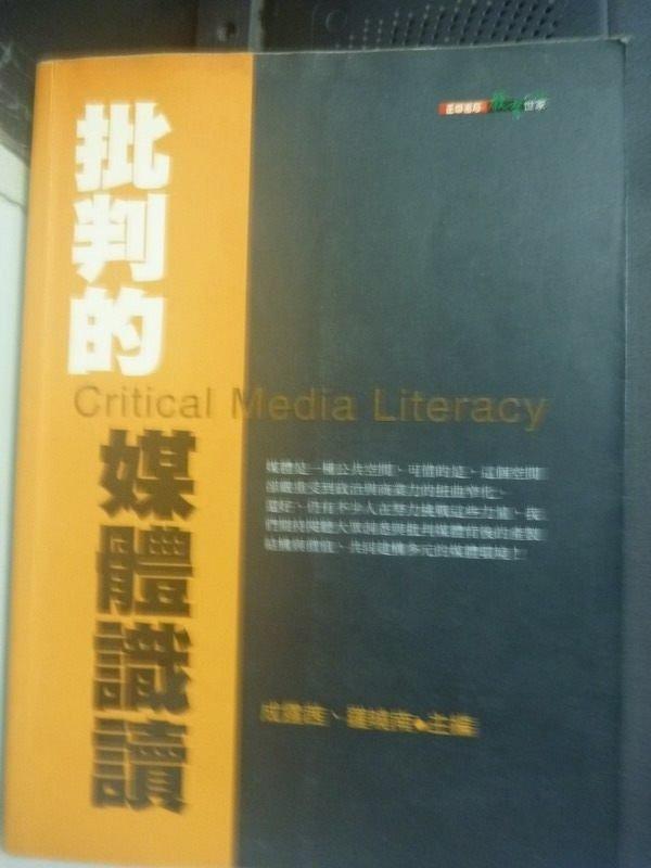 【書寶二手書T3/大學藝術傳播_QHE】批判的媒體識讀_成露茜、羅曉南