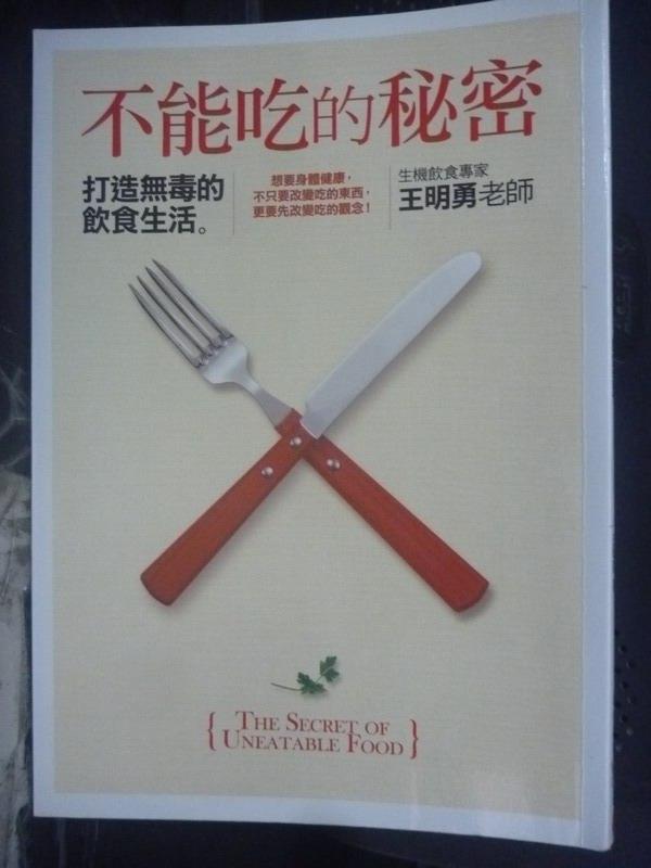 【書寶二手書T4/養生_IGD】不能吃的秘密-打造無毒的飲食生活_王明勇_親筆簽名