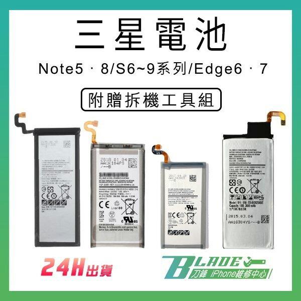 現貨 三星手機電池 原廠品質 均一價 附工具 三星電池 S6 S6 Edge S7 S8 S9 Note5 8【刀鋒】
