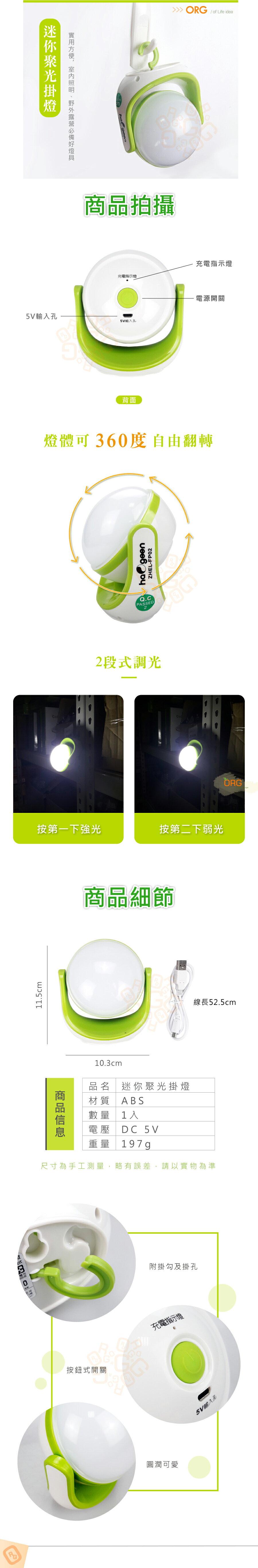 ORG《SD1863e》充電式~360度旋轉 超聚光 露營燈 吊掛燈 手提燈 緊急照明燈 強光手電筒 手電筒 移動掛燈 1