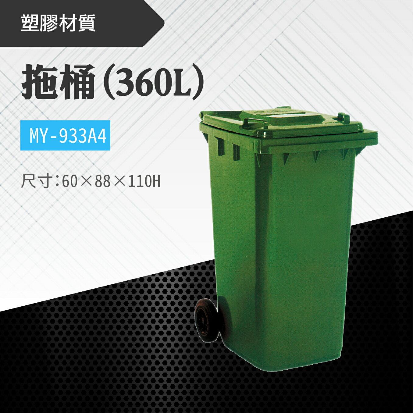 台灣製 拖桶垃圾桶MY-933A4 清潔箱 垃圾桶 回收桶 分類桶 清潔 公園 街道 捷運 車站 公共空間