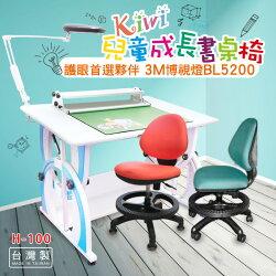 【KIWI兒童成長書桌椅組】新款H-100+3M博視燈BL5200 (贈原廠桌墊/椅套)・台灣製