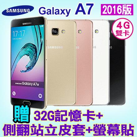 SAMSUNG GALAXY A7 (2016) 贈32G記憶卡+側翻站立皮套+螢幕貼 雙卡智慧型手機 0利率+免運費