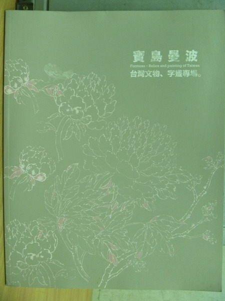 【書寶二手書T8/收藏_YHQ】寶島曼波_台灣文物字畫專輯