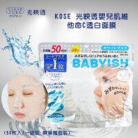 樂探特推好評店家推薦到日本KOSE 光映透嬰兒肌維他命C透白面膜 (50枚入/一袋裝 無單獨包裝)就在幸福泉平價美妝推薦樂探特推好評店家