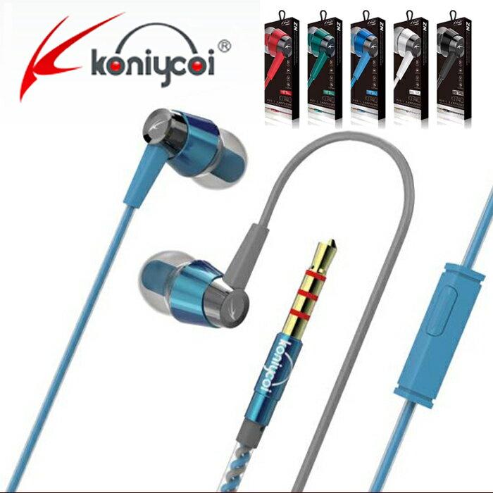 Koniycoi KJ740 鋁合金耳機麥克風 高保真環繞立體聲 環保金屬氧化技術 線控重低音耳機 雙色圓線 麥克風按鍵 耳塞式/入耳式 Note 8/iX APPLE/Android