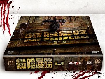 陰屍路第二季 DVD