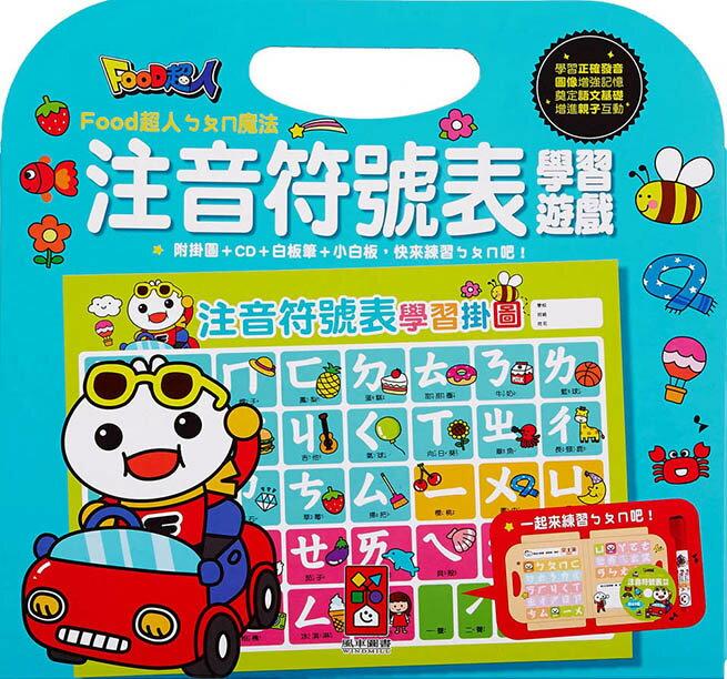 *babygo*風車圖書 - 注音符號表學習遊戲:FOOD超人ㄅㄆㄇ魔法(FI120-7)