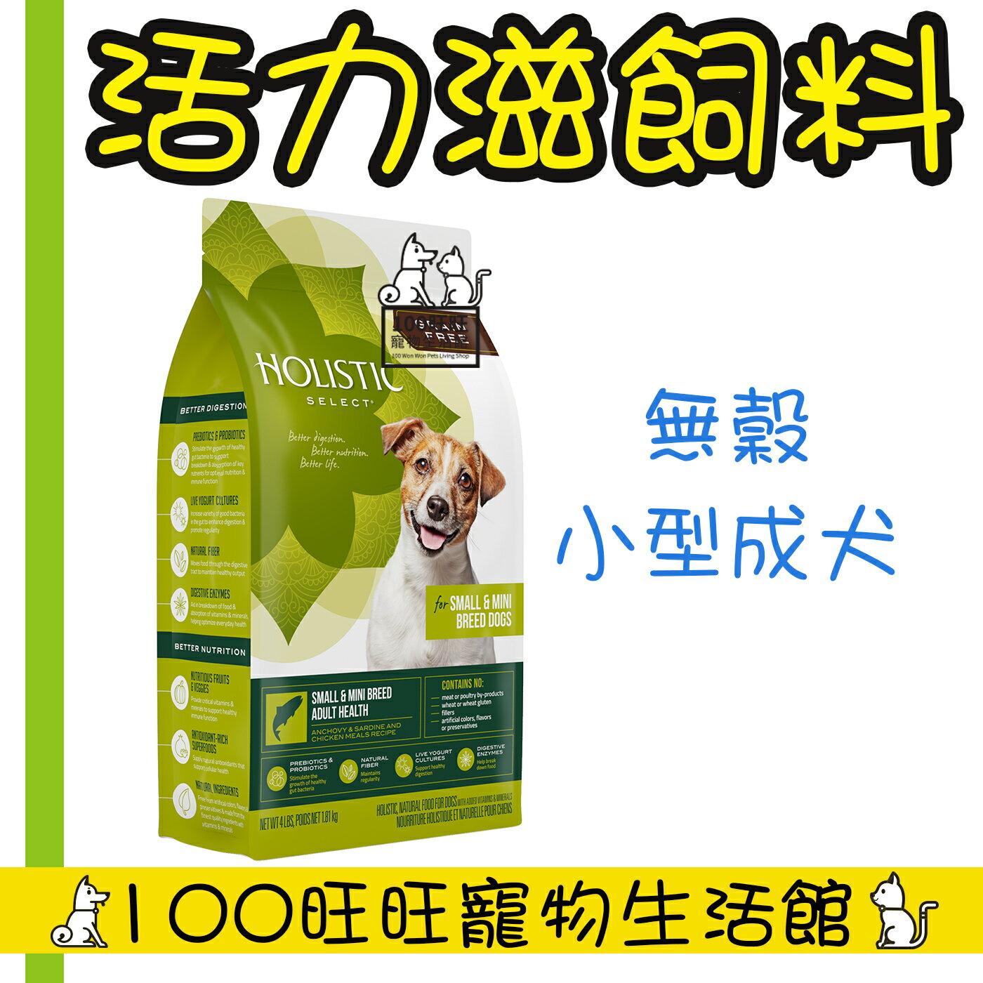 Holistic Select 活力滋 無穀小型成犬 低敏魚加雞挑嘴配方 4磅 1.81 kg