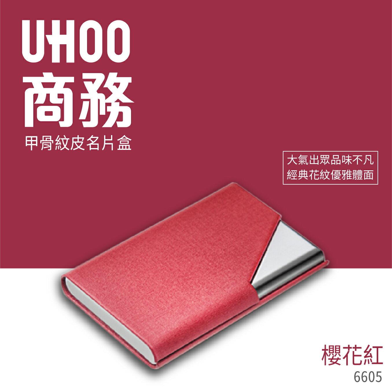 UHOO 6605 商務名片盒(紅)名片夾 業務 盒子 名片收納 自我介紹 商務交流 合作名片 卡夾 車票夾 證件夾