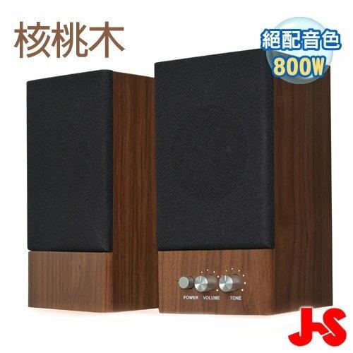 JS淇譽JY20392.0聲道木匠之音全木質多媒體喇叭