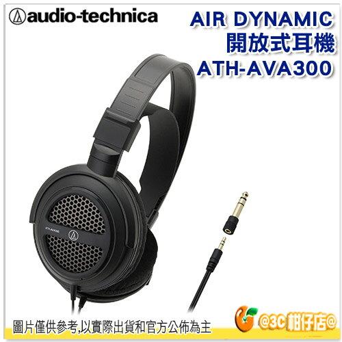 鐵三角 ATH-AVA300 AIR DYNAMIC 開放式耳機 可調式頭部支撐墊 開放型AV耳機 台灣鐵三角公司貨 保固一年 耳罩式耳機
