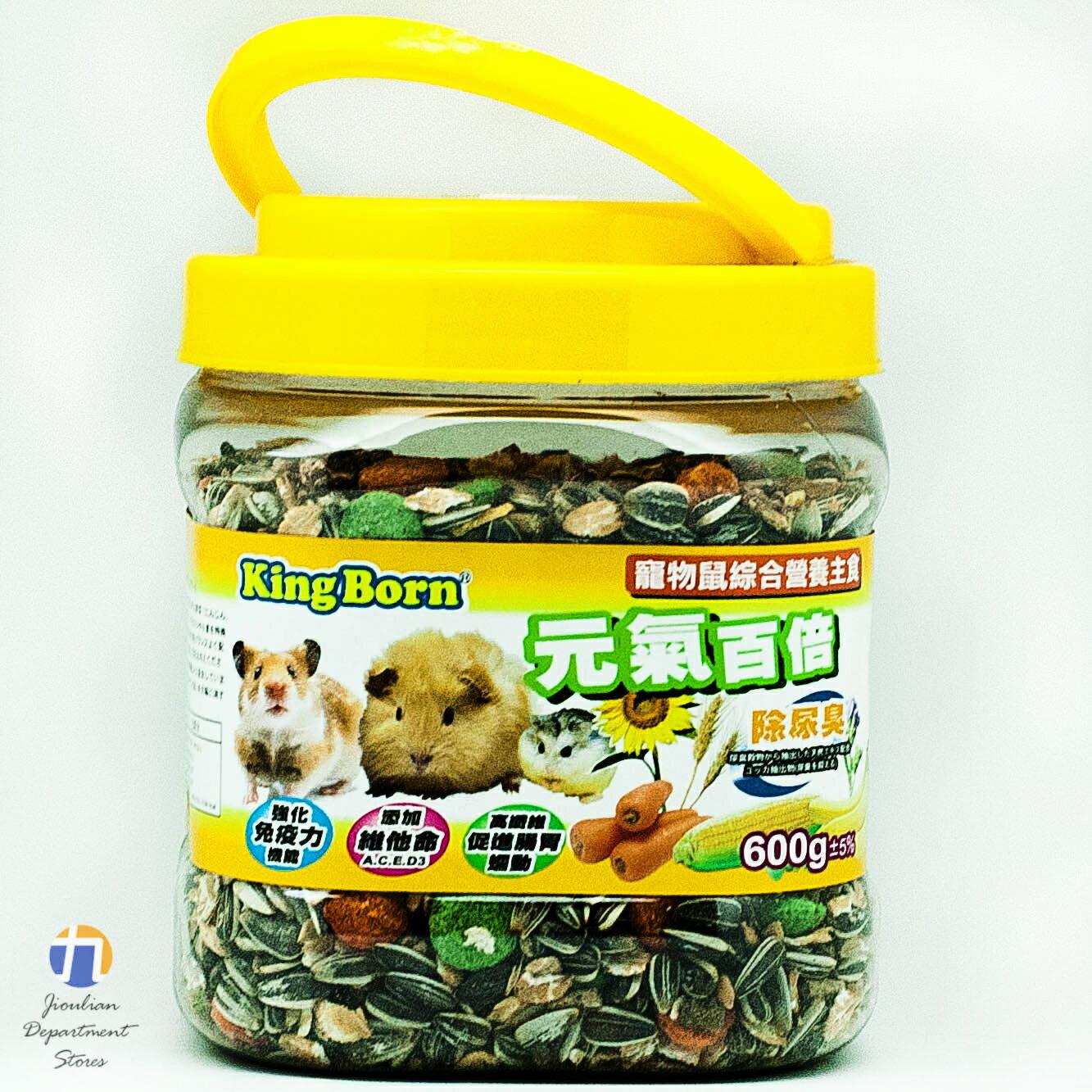 ~ 九聯 ~ King Born  KB  寵物鼠綜合營養主食 600g