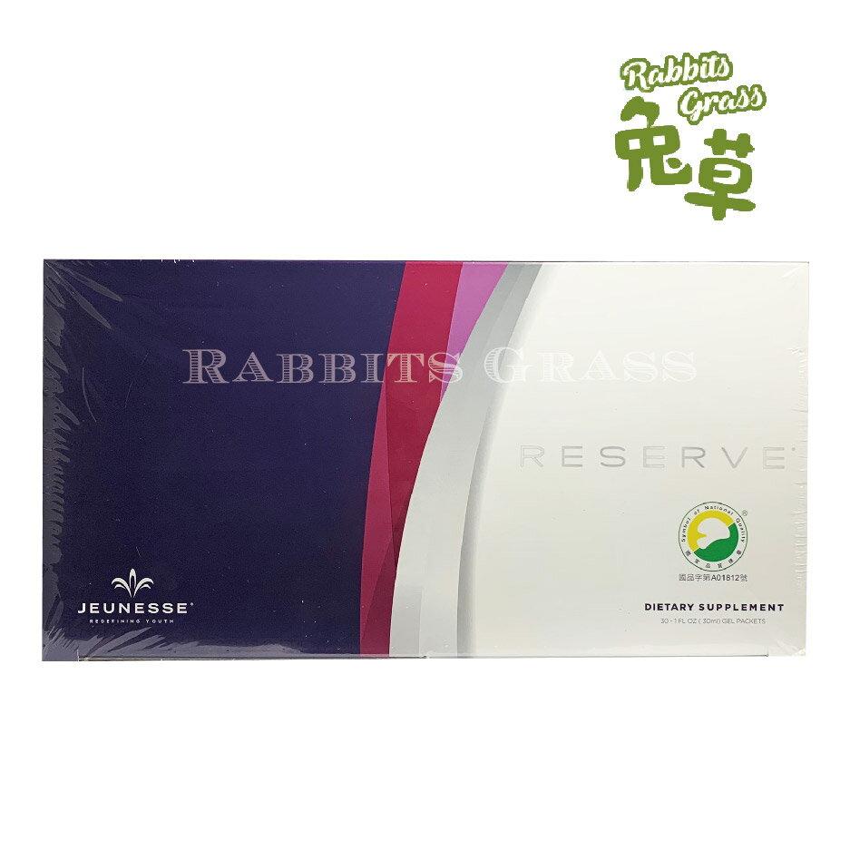 婕斯 Reserve 沛泉精華白藜蘆醇 30包/盒