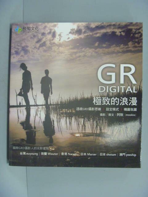 【書寶 書T5/攝影_YCE】GRD:極致的浪漫_阿默mookio