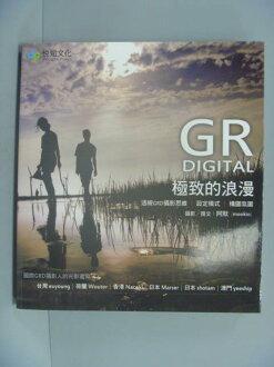 【書寶二手書T6/攝影_YCE】GRD:極致的浪漫_阿默mookio