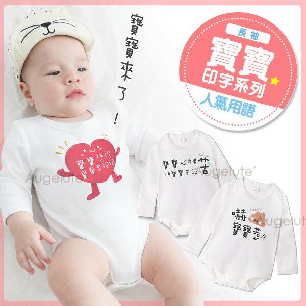 baby童衣:包屁衣獨家寶寶印字系列人氣用語純棉長袖66307