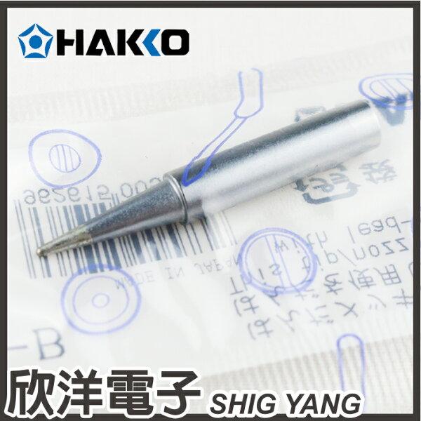 ※欣洋電子※日本HAKKO尖型烙鐵頭(900M-T-B)#實驗室、學生實驗、烙鐵、家庭用#