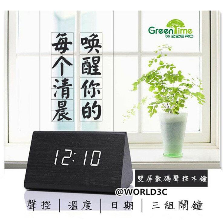 高品質 LED木質鬧鐘 簡約時尚 可聲控 斷電記憶 鬧鐘 日期顯示 【三角款】