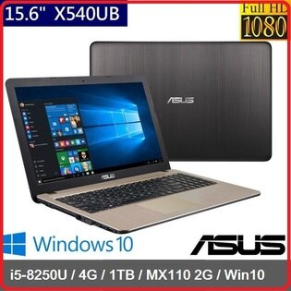 華碩ASUSLaptopX540UB-0171A8250U15.6吋黑i5-8250U4G1TBMX1102GWin10