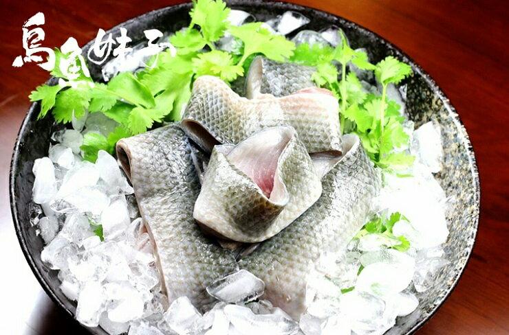【烏魚妹子】Q彈鮮嫩虱目魚皮300g±10%/包