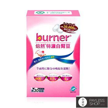 【小資屋】船井 burner 特濃白腎豆膠囊 500毫克*30顆/盒有效日期2019..2.25