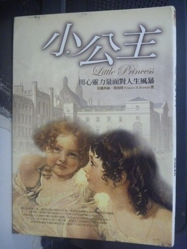 【書寶二手書T3/翻譯小說_IEI】小公主:用心靈力量面對人生風暴_F‧伯內特
