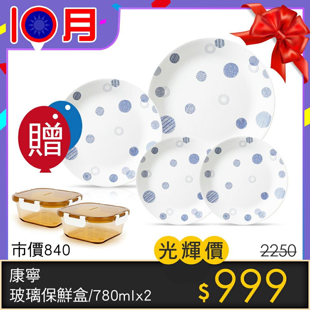 ★贈玻璃保鮮盒2入【美國康寧 CORELLE】藍色幻想餐盤4件組(ETB0401)