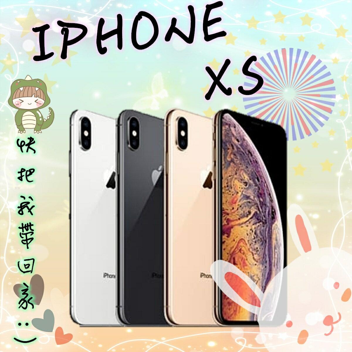 iPhone Xs 64G 5.8吋 Apple 隔天到貨 全新未拆公司貨 原廠保固一年