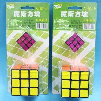 台灣製 魔術方塊 3x3 大配小魔術方塊/一卡入{定200}