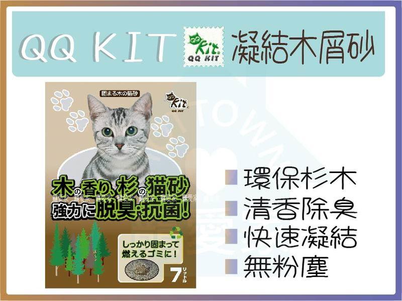 ☆寵愛家☆QQ KIT 環保凝結木屑貓砂 7L 天然杉木清香