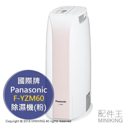 ~ 王~  一年保 Panasonic 國際牌 F~YZM60 粉 除濕機 另 MJ~18