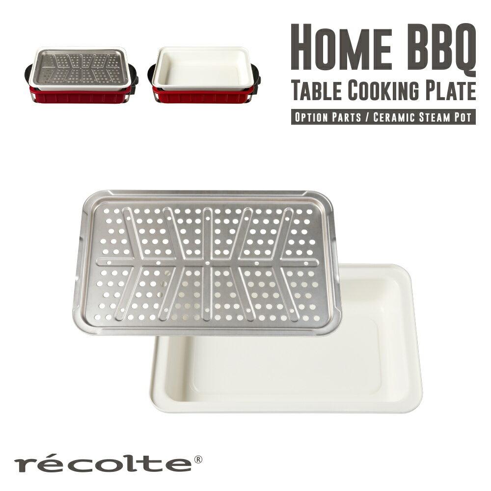 recolte 日本麗克特 Home BBQ電烤盤 專用陶瓷深鍋+蒸盤 2