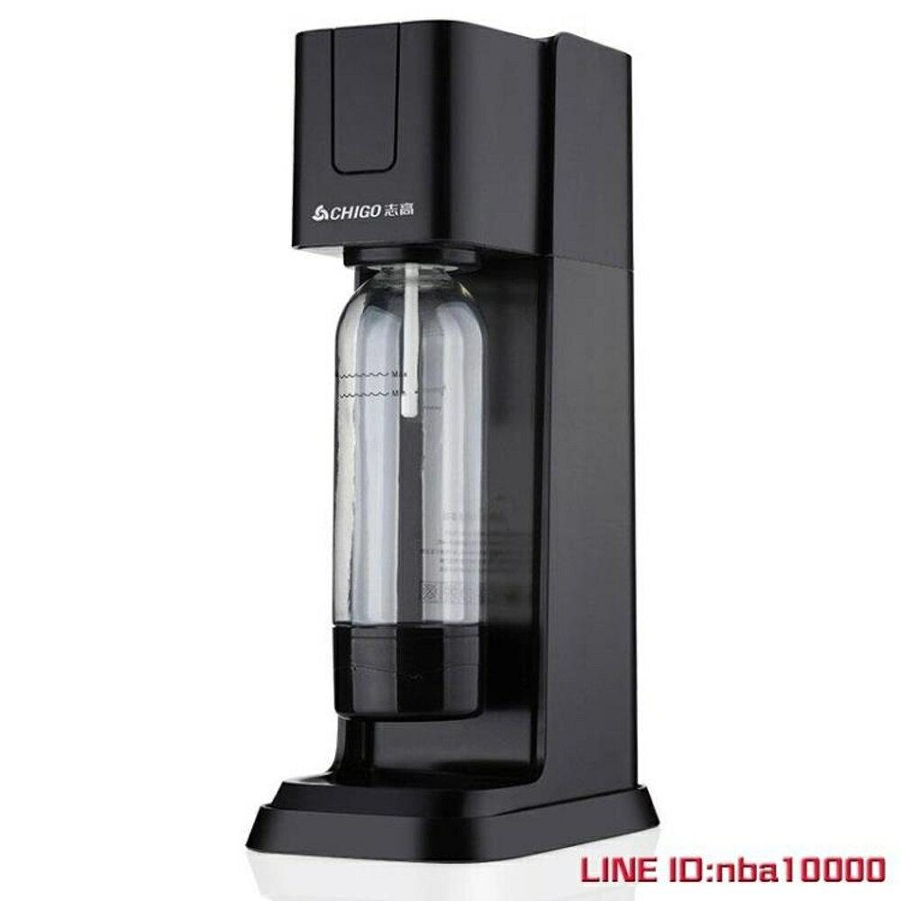 氣泡水機志高蘇打水機奶茶店商用氣泡水機便攜式家用自制飲料汽水氣泡機MKS摩可美家