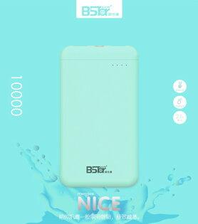 貝仕達NICE系列鋰聚合物型動電源AR-A10000