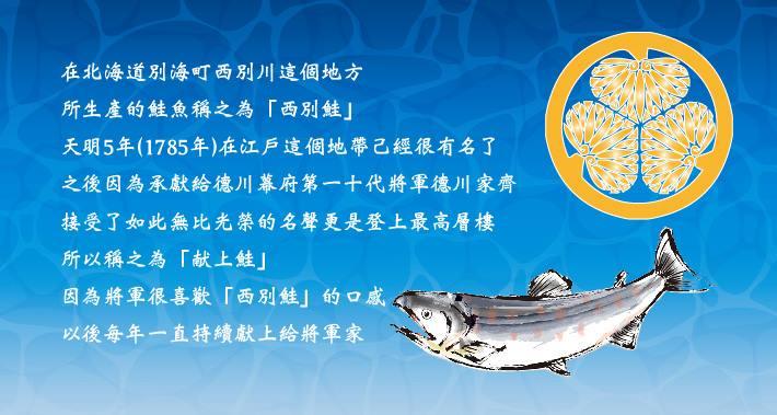 北海道極品-獻上西別鮭-姿半身(約1公斤重) 1