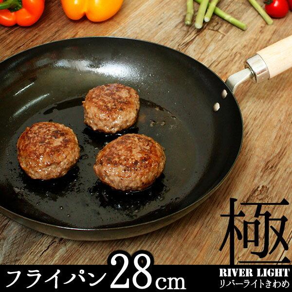 天天加碼15倍點數。1點1元,3300元內等值85折。日本直送 含運/代購-日本製RIVER LIGHT 極JAPAN /煎鍋/ 28cm