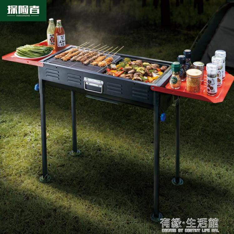 燒烤爐家用戶外燒烤架碳烤肉爐子架子野外木炭不銹鋼全套燒烤用具AQ 有緣生活館