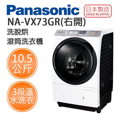 Panasonic 國際牌 日本製 NA-VX73GR (右開) 10.5公斤 洗脫烘 滾筒洗衣機