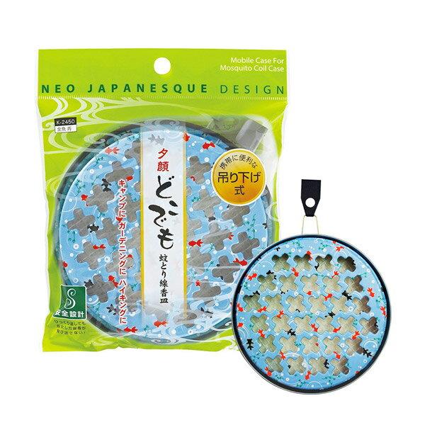 日本紀陽懸掛式蚊香器防蚊-金魚藍K2500