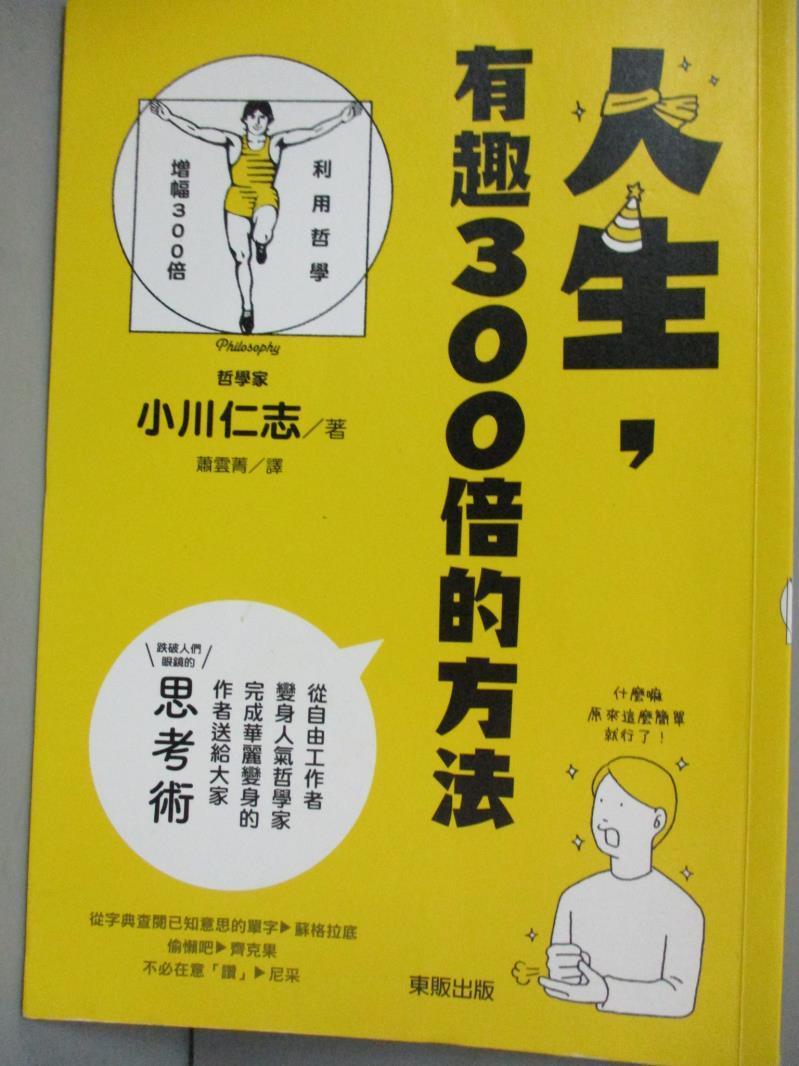 【書寶 書T6/哲學_NMN】人生,有趣300倍的方法_小川仁志